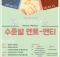 수준별멘토멘티_포스터